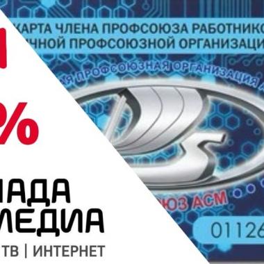 Компания «ЛАДА-МЕДИА» стала партнером проекта «Профсоюзная дисконтная карта»