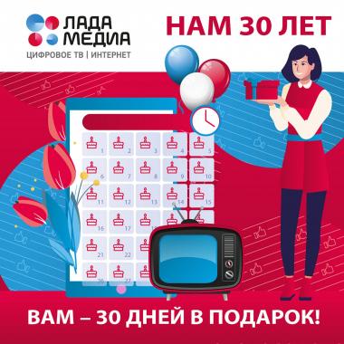 Оставь заявку на подключение ТВ или интернета ДО КОНЦА МАЯ и получи 30 ДНЕЙ пользования этими услугами В ПОДАРОК!