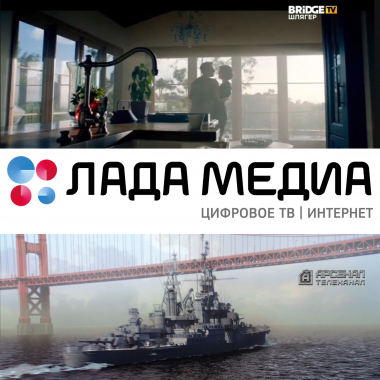 Кабельный оператор «ЛАДА-МЕДИА» начал трансляцию телеканалов BRIDGE TV ШЛЯГЕР и «Арсенал»