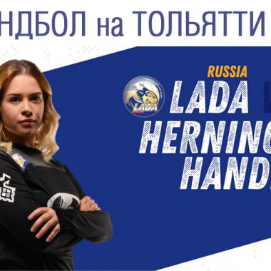 Телеканал ТОЛЬЯТТИ 24 покажет матч Кубка ЕГФ «Лада» – «Хернинг-Икаст» (Дания)