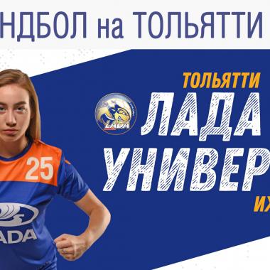 Телеканал ТОЛЬЯТТИ 24 покажет гандбольный матч «Лада» – «Университет» (Ижевск)