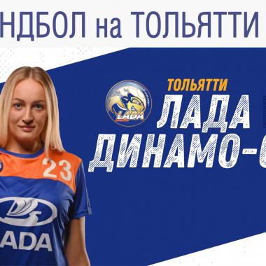 Смотрите гандбольный матч «Лада» – «Динамо-Синара» (Волгоград) на канале ТОЛЬЯТТИ 24