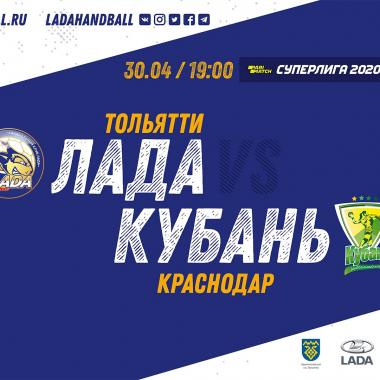 Телеканал ТОЛЬЯТТИ 24 проведёт прямую трансляцию гандбольного матча «Лада» – «Кубань» (Краснодар)