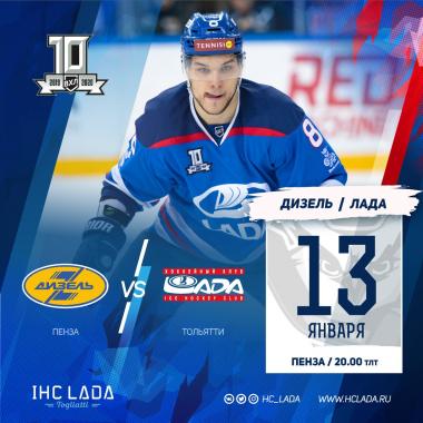 Смотрите хоккейный матч «Дизель» (Пенза) – «Лада» на канале ТОЛЬЯТТИ 24
