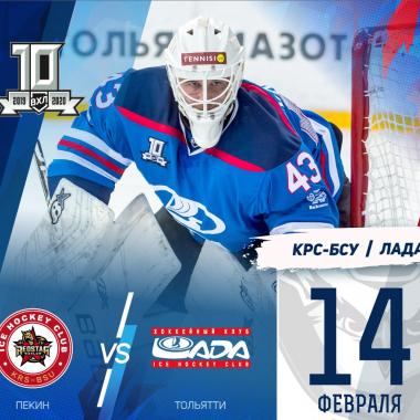 Смотрите хоккейный матч «КРС-БСУ» (Пекин) – «Лада» на телеканале ТОЛЬЯТТИ 24
