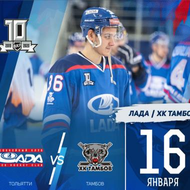 Смотрите хоккейный матч «Лада» – «Тамбов» на канале ТОЛЬЯТТИ 24
