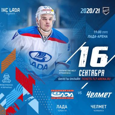 Смотрите на телеканале ТОЛЬЯТТИ 24 хоккейный матч «Лада» – «Челмет»