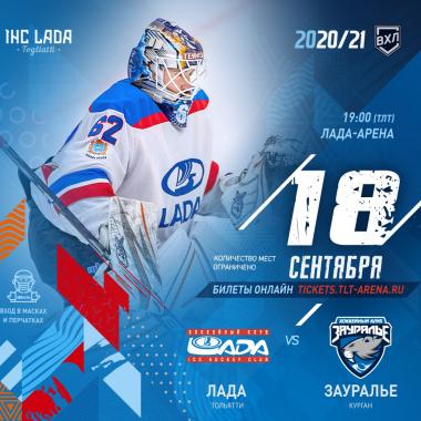 Смотрите на телеканале ТОЛЬЯТТИ 24 хоккейный матч «Лада» – «Зауралье» (Курган)