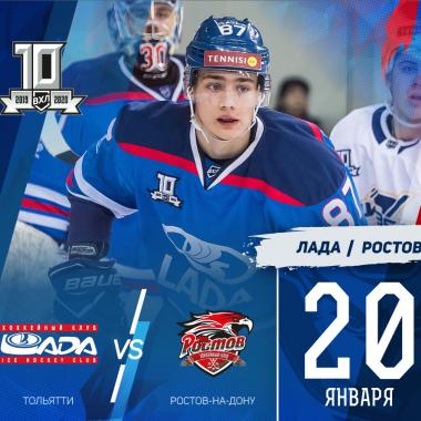 Смотрите на телеканале ТОЛЬЯТТИ 24 хоккейный матч «Лада» – «Ростов»