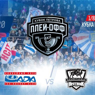 Смотрите матчи плей-офф с участием «Лады» на телеканале ТОЛЬЯТТИ 24