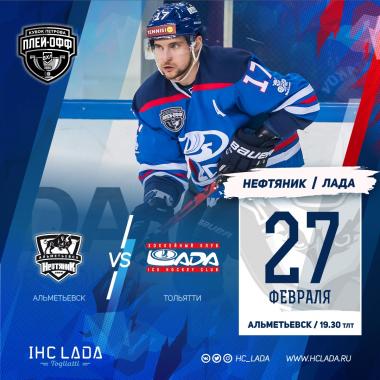 Смотрите на канале ТОЛЬЯТТИ 24 хоккейный матч «Лада» – «Нефтяник» в рамках 1/8 финала Кубка Петрова