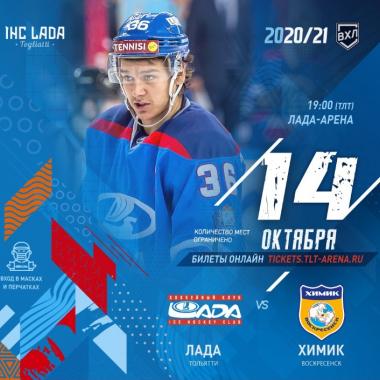 Телеканал ТОЛЬЯТТИ 24 покажет хоккейный матч между «Ладой» и «Химиком»