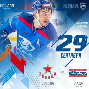 Телеканал ТОЛЬЯТТИ 24 покажет хоккейный матч между «Ладой» и «Звездой»