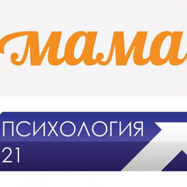 «ЛАДА-МЕДИА» начала трансляцию телеканалов «Мама» и «Психология21»!