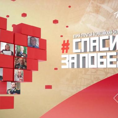 Примите участие во втором открытом Всероссийском онлайн-фестивале «Спасибо за Победу!»