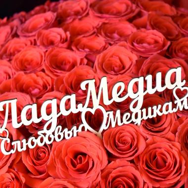 ЛАДА-МЕДИА: с любовью – медикам!