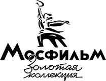 Мосфильм. Золотая коллекция